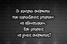 Greek Quotes, Friendship, Fitness, Life