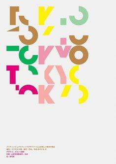 Spin / Studio Kanna / How Very Tokyo / Poster / 2008 #viaGlamour