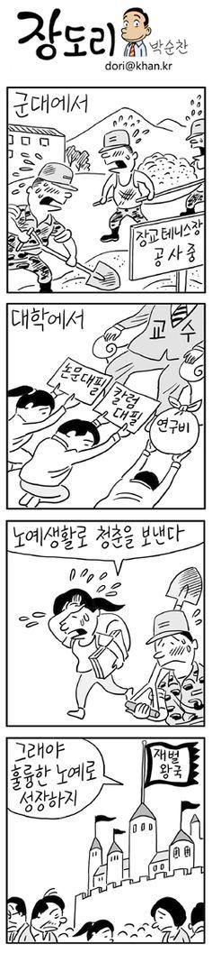 [장도리]2014년 7월 2일