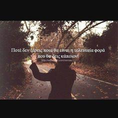ή η τελευταία φορά που θα μιλήσεις μαζί του Greek Quotes, Best Quotes, Smile, Thoughts, Instagram Posts, Movie Posters, Movies, Best Quotes Ever, Films