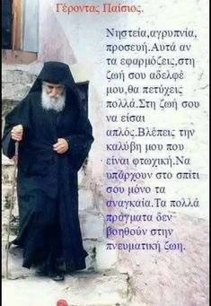 Great Words, Wise Words, Life Journey Quotes, Orthodox Christianity, Spiritual Life, Faith In God, Christian Faith, Qoutes, Prayers