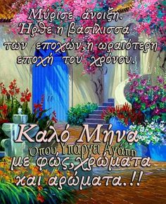 Mina, L Love You, Greek Quotes, Good Morning, Spring, Decor, Greek, Buen Dia, Decorating