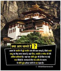 #Didyouknow #facts #hindifacts #DoYouKnow #amazingfacts #hindi #interestingfacts #hindifacts #Suvichar #hindisuvichar #suvicharhindi #anmolvachan #suvicharwallpaper #suvicharimages #dailysuvichar #Quotes #Hindi #shayari #GuruQuotes #सुविचार  #HindiQuotes #HindiShayri #BhaktiSarovar #Spiritual Gernal Knowledge, General Knowledge Facts, Knowledge Quotes, Real Facts, Weird Facts, Funny Facts, Hindu Quotes, Interesting Facts In Hindi, India Facts