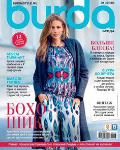 Журнал Бурда 2016 | pokroyka.ru-уроки кроя и шитья