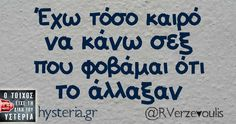 Greek Memes, Funny Greek, Greek Quotes, Funny Picture Quotes, Funny Quotes, Just For Laughs, Sarcasm, Wise Words, Jokes