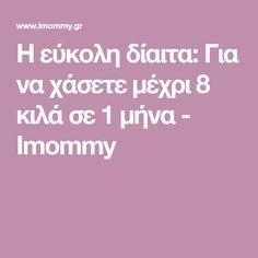 Η εύκολη δίαιτα: Για να χάσετε μέχρι 8 κιλά σε 1 μήνα - Imommy