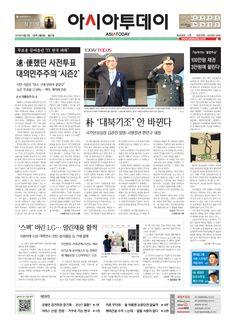 아시아투데이 ASIATODAY 1면. 20140602 (월)