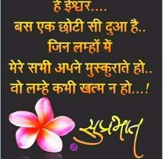 Morning is the Fantastic Opportunity for Sending Good Morning Wishes in Hindi,Good Morning Image Shayari,Good Morning Quotes in hindi Morning Wishes For Lover, Good Morning Wishes Quotes, Morning Prayer Quotes, Morning Words, Good Morning Inspirational Quotes, Inspirational Quotes With Images, Morning Blessings, Morning Prayers, Morning Pics