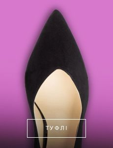 Женская обувь в Киеве и Украине. Фирменная обувь для женщин   INTERTOP.UA
