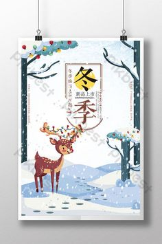 Winter New Products Launch Promotion Poster Design PSD Merry Christmas Poster, Merry Xmas, New Product, Product Launch, Promotion, Templates, Winter, Creative, Design