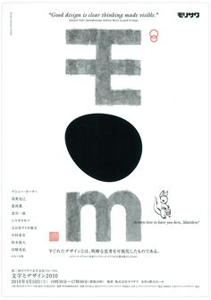 "モリサワ 文字とデザイン2010 (Morisawa Character Cultural Forum ""font face and Design 2010"" ) : by Katsumi Asaba"