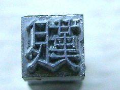 Vintage Japanese Typewriter Key Stamp difficult hard in Showa Period