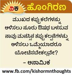 01-06-2018 Swami Vivekananda Quotes, Karnataka, Quotes Motivation, Life Lessons, Motivational Quotes, Life Quotes, Thoughts, Art, Quotes About Life