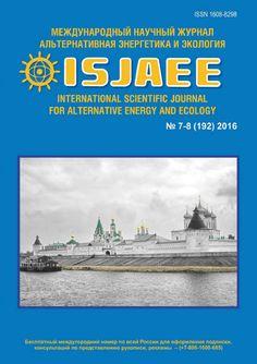 «Альтернативная энергетика и экология», №7-8 (195-196) апрель 2016 | КИОСКЕР