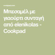 Μπεσαμέλ με γιαούρτι συνταγή από elenikolas - Cookpad