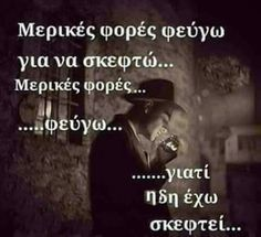 Cool Words, Wise Words, Proverbs Quotes, Greek Quotes, Note To Self, True Stories, Quotations, Love Quotes, Funny Memes