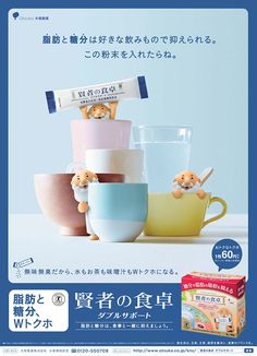 賢者の食卓 CM|OTSUKA ADVIEW SITE|大塚製薬 Ad Layout, Poster Layout, Poster Ads, Advertising Poster, Poster Prints, Japan Advertising, Food Web Design, Research Poster, Graph Design