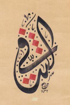 Arabic Calligraphy Art, Arabic Art, Caligraphy, Word Drawings, Writing Art, Art Forms, Hand Lettering, Celine, Artwork
