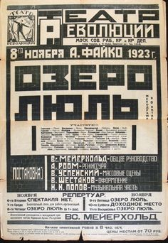 Афиша к спектаклю «Озеро Люль» А. Файко в Театре Революции (1923)