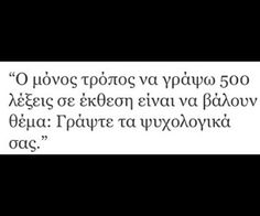 πανελλήνιες Funny Greek Quotes, Funny Relatable Quotes, Speak Quotes, Clever Quotes, The Funny, Funny Shit, Funny Cartoons, Just For Laughs, Funny Moments