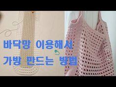 [박형아는뜨개쟁이]DIY 코바늘네트백(올리오 네트쇼퍼백 패키지) 만들때 바닥망을 이용해서 바닥 만드는방법 - YouTube