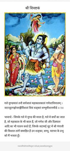 Lord Shiva, Comic Books, Comics, Cover, Art, Art Background, Drawing Cartoons, Comic Book, Kunst