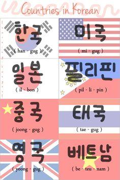Countries in Korean - Part 1. [저는 미국인이다 ! (jeoneun migug-inida) I'm American! :D ^@@^]