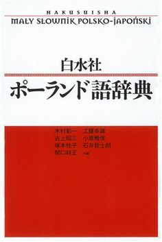 白水社ポーランド語辞典   木村 彰一 http://www.amazon.co.jp/dp/4560000956/ref=cm_sw_r_pi_dp_dyhwub0VT6NZA