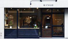 Hair Salon Ringo Shop Interior Design, Retail Design, Store Design, Signage Design, Facade Design, Cafe Restaurant, Restaurant Design, Shop Facade, Outdoor Store