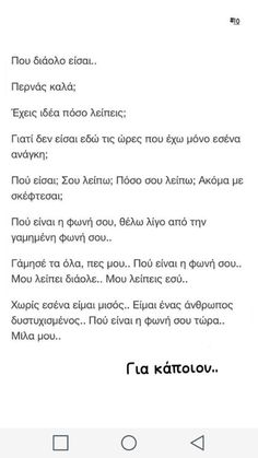 Endless Love, Greek Quotes, Me Quotes, Meant To Be, Poems, Lyrics, Romance, Thoughts, Sayings