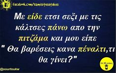 Funny Greek, Greek Quotes, Stupid Funny Memes, True Words, Funny Moments, Laugh Out Loud, Jokes, Lol, Laughing