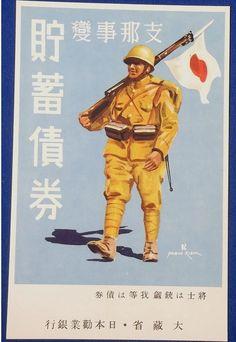 1930's Postcard 2nd Sino-Japanese War Bond Advertising - Japan War Art