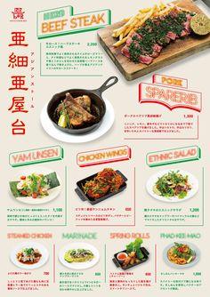 Food and Gardening Tips Food Graphic Design, Food Menu Design, Food Poster Design, Web Design, Cafe Menu Design, Vegan Recipes Easy, Asian Recipes, Menue Design, Chinese Menu