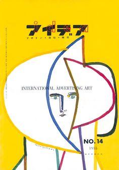 Idea No. 014, 1955. Cover by Yoshio Hayakawa.