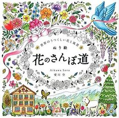 Hana no Sanpo Michi Coloring Book Beautiful flowers and landscape of the world