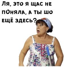 Russian Humor, Aesthetic Stickers, Best Memes, Laughter, Tank Man, Lol, My Love, Funny, Mens Tops