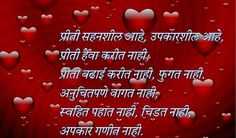 Valentines Day Wishes in Marathi Quotes, Messages, Images, Valentine Quotes For Husband, Valentines Day Images Free, Happy Valentine Day Quotes, Valentines Day Messages, Valentines Day Funny, Best Love Messages, Romantic Love Messages, Romantic Words, Messages For Her