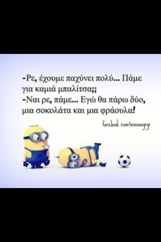 ΑΝΕΚΔΟΤΑ - Κοινότητα - Google+ Funny Greek Quotes, Greek Memes, Funny Photos, Funny Images, Minion Jokes, Funny Statuses, Life Quotes, Best Quotes, Simple Words
