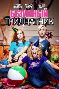 Фильм Безумный тридцатник онлайн бесплатно