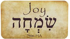 Joy Hebrew Message Card.  Learn more about Hebrew at: http://olivepresspublishing.org/hebrew.html