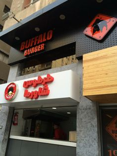 BUFFALO BURGER, Tartouss, RomaPizza Mohandessin