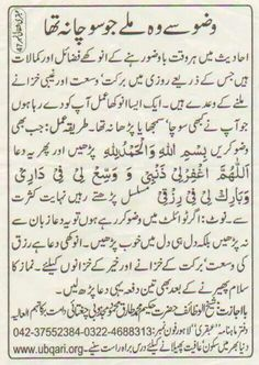 wazo k fazail . Duaa Islam, Islam Hadith, Allah Islam, Islam Quran, Alhamdulillah, Quran Pak, Quran Quotes Inspirational, Islamic Love Quotes, Muslim Quotes
