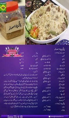 Aloo Recipes, Bread Recipes, Chicken Recipes, Recipies, Indian Food Recipes, Vegetarian Recipes, Masala Tv Recipe, Cooking Recipes In Urdu, Main Course Dishes