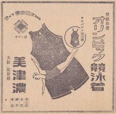 昭和12年 美津濃 オリンピック競泳着