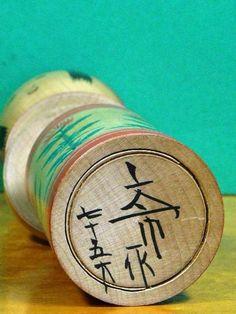"Kamata Bunichi 鎌田文市 (1900-1984), Master Kan-nai Sato / Sakuta Sakaeri, 15.5 cm, with rings, signature | ""at 75 years"""