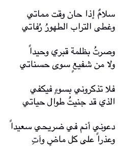 الادب العربي ، اللغة العربية ، قالوا ، شعر ، حكم