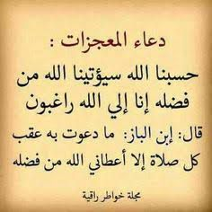أدعية Quran Quotes Love, Quran Quotes Inspirational, Islamic Love Quotes, Muslim Quotes, Religious Quotes, Arabic Quotes, Words Quotes, Islam Beliefs, Duaa Islam