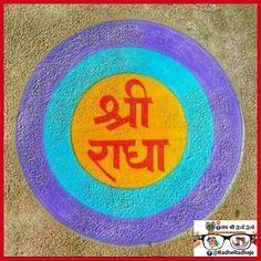 Radha Krishna Quotes, Krishna Krishna, Rama Sita, Bhakti Song, Sri Rama, Radha Rani, Laddu Gopal, Outdoor Blanket, Painting