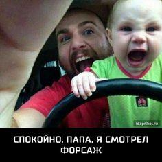 Спокойно, папа...