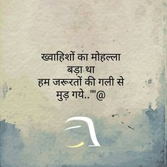 48210509 Suvichar and Whatsapp Status in Hindi, Gujarati, Marathi in 2020 One Love Quotes, Good Thoughts Quotes, Love Quotes Poetry, Mixed Feelings Quotes, Feelings Words, Love Quotes In Hindi, Pretty Quotes, Hindi Quotes Images, Shyari Quotes